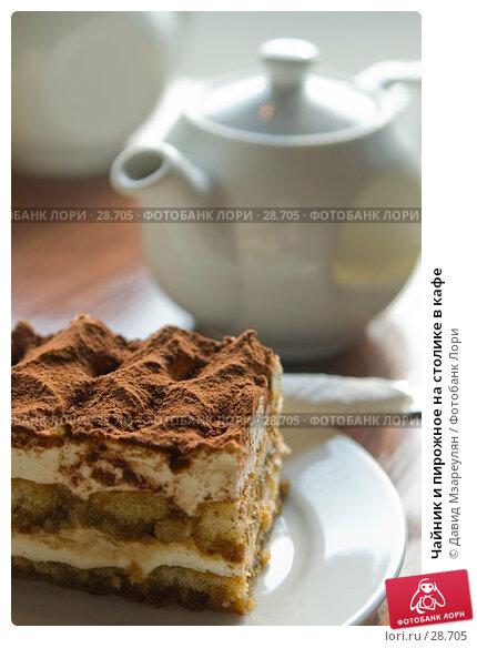 Чайник и пирожное на столике в кафе, фото № 28705, снято 31 марта 2007 г. (c) Давид Мзареулян / Фотобанк Лори