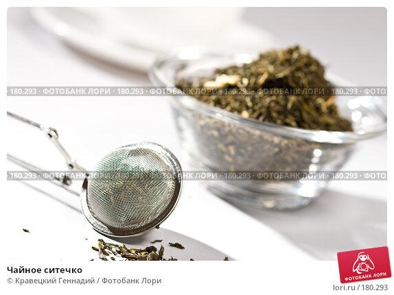 Чайное ситечко, фото № 180293, снято 1 сентября 2005 г. (c) Кравецкий Геннадий / Фотобанк Лори