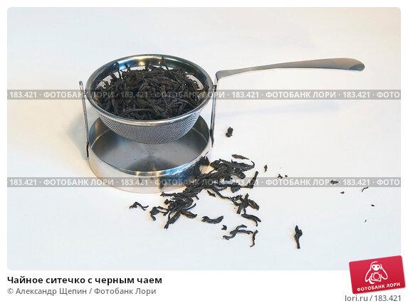 Чайное ситечко с черным чаем, эксклюзивное фото № 183421, снято 20 января 2008 г. (c) Александр Щепин / Фотобанк Лори