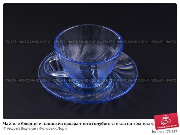 Чайные блюдце и чашка из прозрачного голубого стекла на тёмном фоне, фото № 176557, снято 15 января 2008 г. (c) Андрей Водилин / Фотобанк Лори