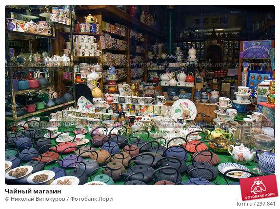 Чайный магазин, эксклюзивное фото № 297841, снято 7 апреля 2008 г. (c) Николай Винокуров / Фотобанк Лори