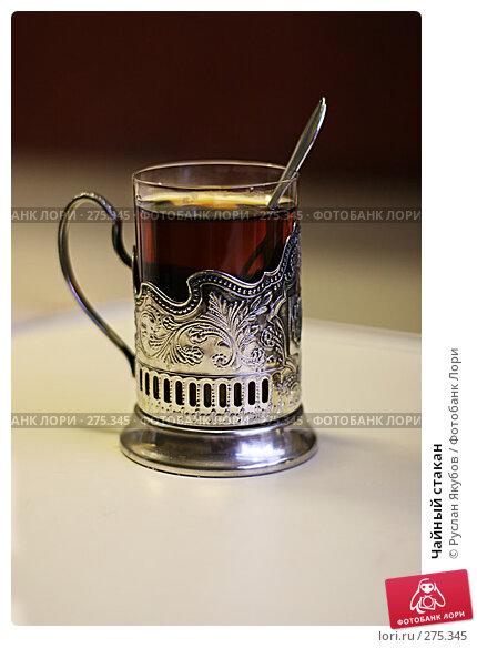 Чайный стакан, фото № 275345, снято 26 мая 2007 г. (c) Руслан Якубов / Фотобанк Лори