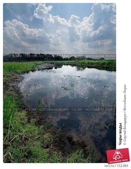 Чары воды, фото № 112081, снято 15 июня 2007 г. (c) Сергей Бондарук / Фотобанк Лори