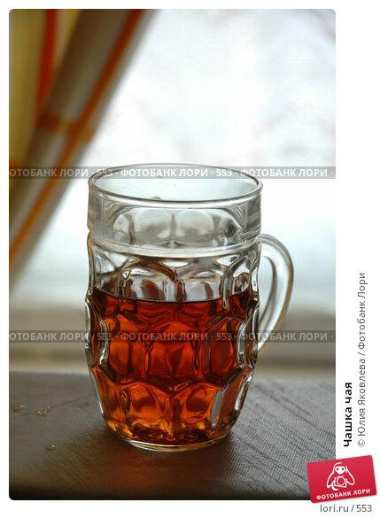 Чашка чая, фото № 553, снято 28 января 2005 г. (c) Юлия Яковлева / Фотобанк Лори