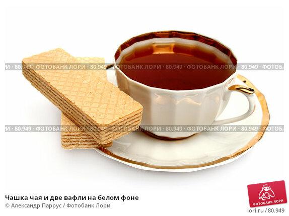 Купить «Чашка чая и две вафли на белом фоне», фото № 80949, снято 7 октября 2006 г. (c) Александр Паррус / Фотобанк Лори