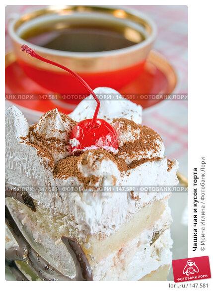 Чашка чая и кусок торта, фото № 147581, снято 9 декабря 2007 г. (c) Ирина Иглина / Фотобанк Лори