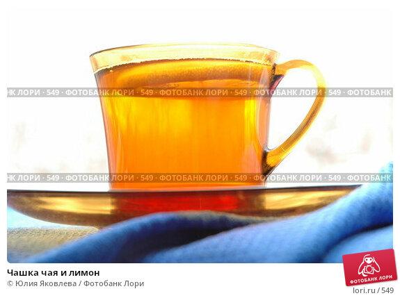 Чашка чая и лимон, фото № 549, снято 1 февраля 2005 г. (c) Юлия Яковлева / Фотобанк Лори