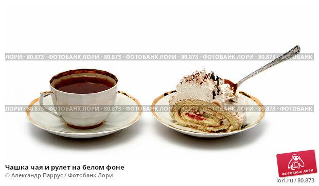 Чашка чая и рулет на белом фоне, фото № 80873, снято 7 января 2007 г. (c) Александр Паррус / Фотобанк Лори