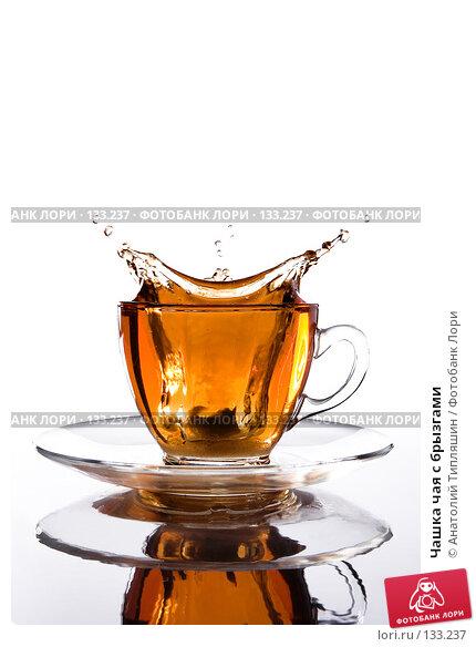Чашка чая с брызгами, фото № 133237, снято 28 февраля 2007 г. (c) Анатолий Типляшин / Фотобанк Лори