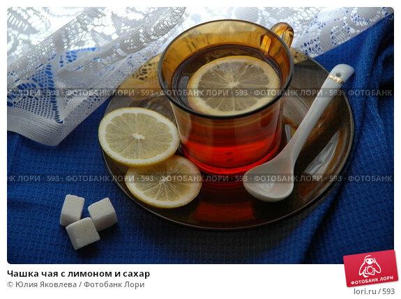 Чашка чая с лимоном и сахар, фото № 593, снято 1 февраля 2005 г. (c) Юлия Яковлева / Фотобанк Лори