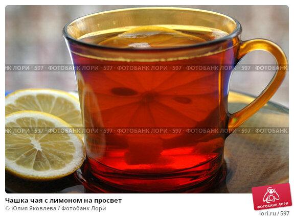 Чашка чая с лимоном на просвет, фото № 597, снято 1 февраля 2005 г. (c) Юлия Яковлева / Фотобанк Лори