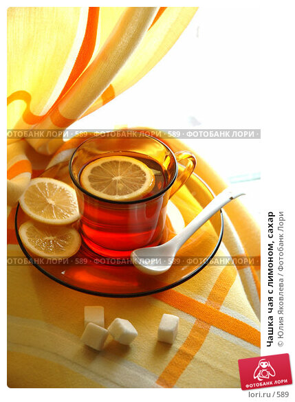 Купить «Чашка чая с лимоном, сахар», фото № 589, снято 1 февраля 2005 г. (c) Юлия Яковлева / Фотобанк Лори