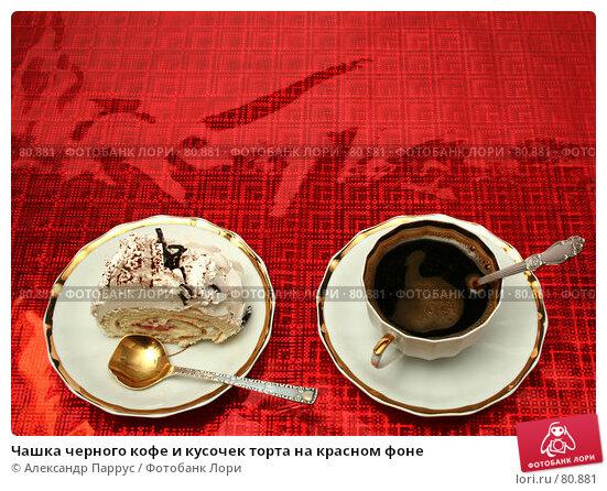 Чашка черного кофе и кусочек торта на красном фоне, фото № 80881, снято 7 января 2007 г. (c) Александр Паррус / Фотобанк Лори