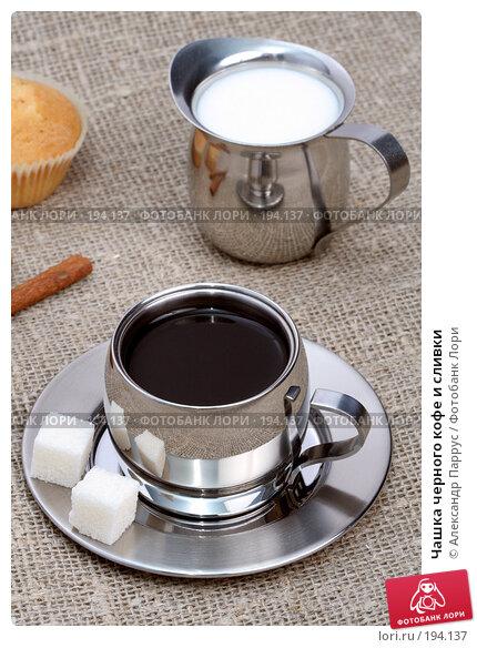 Чашка черного кофе и сливки, фото № 194137, снято 18 ноября 2007 г. (c) Александр Паррус / Фотобанк Лори