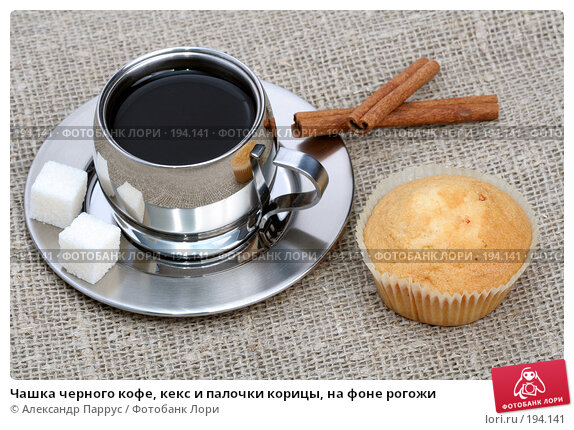Чашка черного кофе, кекс и палочки корицы, на фоне рогожи, фото № 194141, снято 18 ноября 2007 г. (c) Александр Паррус / Фотобанк Лори