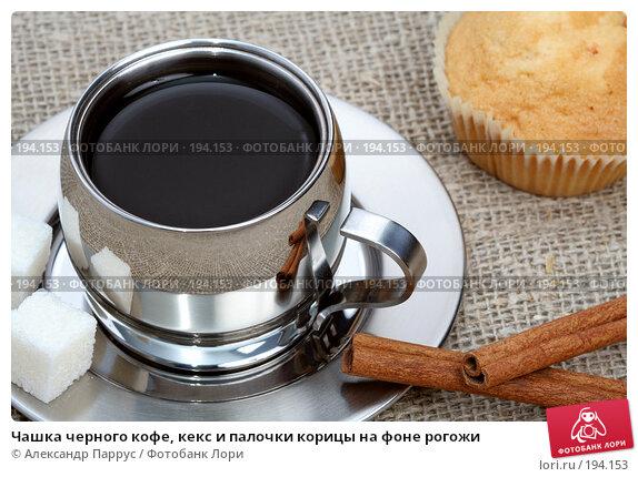 Чашка черного кофе, кекс и палочки корицы на фоне рогожи, фото № 194153, снято 18 ноября 2007 г. (c) Александр Паррус / Фотобанк Лори