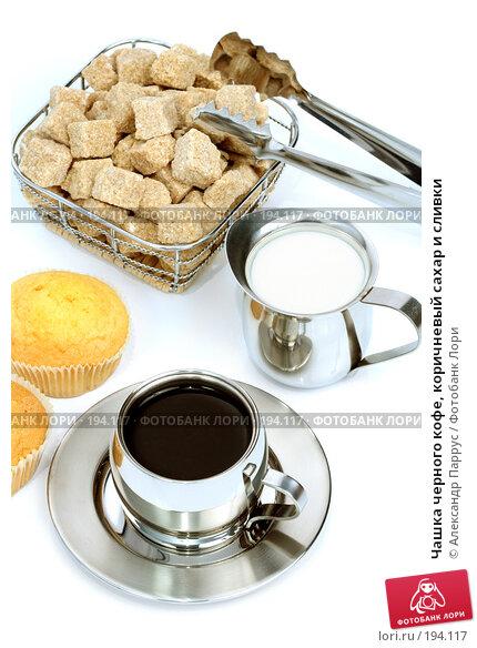 Чашка черного кофе, коричневый сахар и сливки, фото № 194117, снято 18 ноября 2007 г. (c) Александр Паррус / Фотобанк Лори