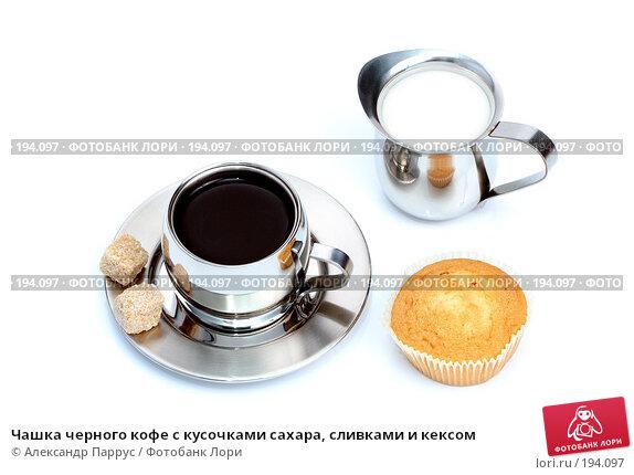 Чашка черного кофе с кусочками сахара, сливками и кексом, фото № 194097, снято 18 ноября 2007 г. (c) Александр Паррус / Фотобанк Лори