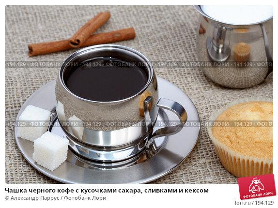 Чашка черного кофе с кусочками сахара, сливками и кексом, фото № 194129, снято 18 ноября 2007 г. (c) Александр Паррус / Фотобанк Лори