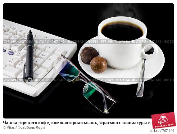 Купить «Чашка горячего кофе, компьютерная мышь, фрагмент клавиатуры и очки», фото № 767149, снято 3 февраля 2009 г. (c) Vitas / Фотобанк Лори