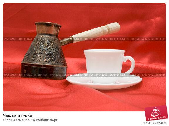 Чашка и турка, фото № 266697, снято 11 марта 2008 г. (c) паша семенов / Фотобанк Лори
