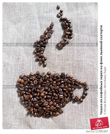 Чашка из кофейных зерен на фоне льняной скатерти. Стоковое фото, фотограф Юлия Волосова / Фотобанк Лори