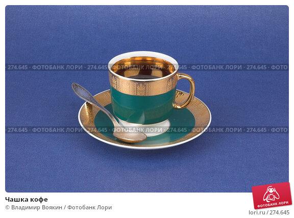 Чашка кофе, фото № 274645, снято 10 октября 2007 г. (c) Владимир Воякин / Фотобанк Лори