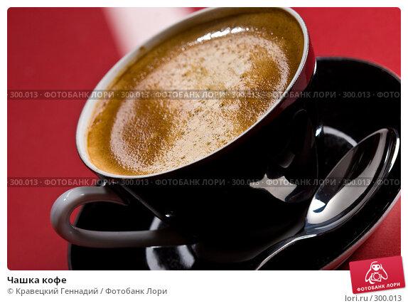 Чашка кофе, фото № 300013, снято 11 декабря 2005 г. (c) Кравецкий Геннадий / Фотобанк Лори