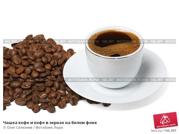 Чашка кофе и кофе в зернах на белом фоне, фото № 166397, снято 2 января 2008 г. (c) Олег Селезнев / Фотобанк Лори