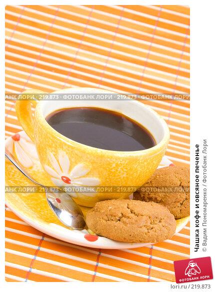 Чашка кофе и овсяное печенье, фото № 219873, снято 29 февраля 2008 г. (c) Вадим Пономаренко / Фотобанк Лори