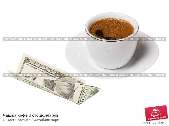 Чашка кофе и сто долларов, фото № 203949, снято 4 января 2008 г. (c) Олег Селезнев / Фотобанк Лори
