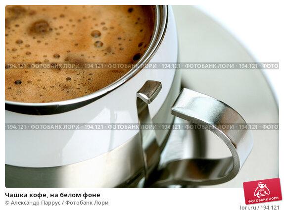 Чашка кофе, на белом фоне, фото № 194121, снято 17 ноября 2007 г. (c) Александр Паррус / Фотобанк Лори