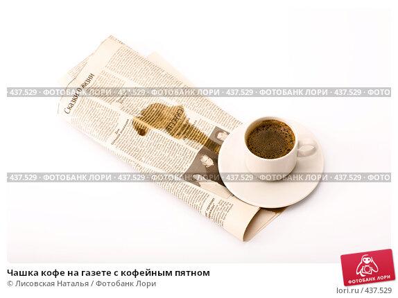 Купить «Чашка кофе на газете с кофейным пятном», фото № 437529, снято 31 августа 2008 г. (c) Лисовская Наталья / Фотобанк Лори
