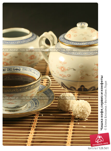 Купить «Чашка кофе,сервиз и конфеты», фото № 128561, снято 13 ноября 2007 г. (c) Елена Блохина / Фотобанк Лори