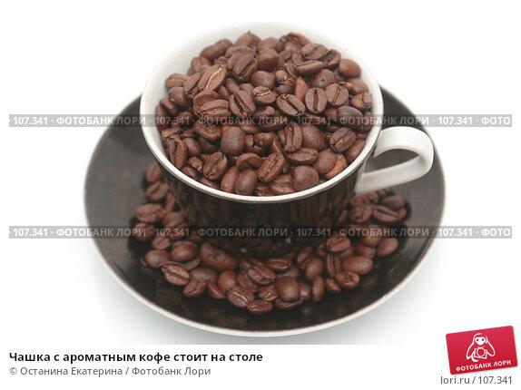 Чашка с ароматным кофе стоит на столе, фото № 107341, снято 31 октября 2007 г. (c) Останина Екатерина / Фотобанк Лори