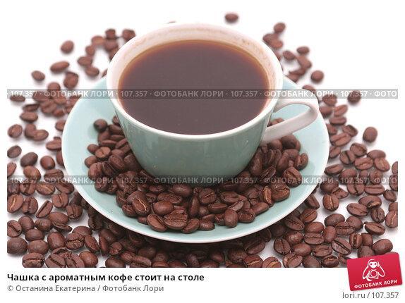 Купить «Чашка с ароматным кофе стоит на столе», фото № 107357, снято 31 октября 2007 г. (c) Останина Екатерина / Фотобанк Лори