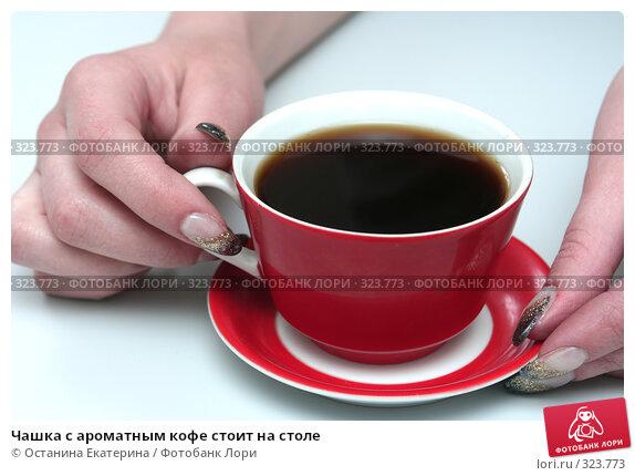 Чашка с ароматным кофе стоит на столе, фото № 323773, снято 26 апреля 2008 г. (c) Останина Екатерина / Фотобанк Лори