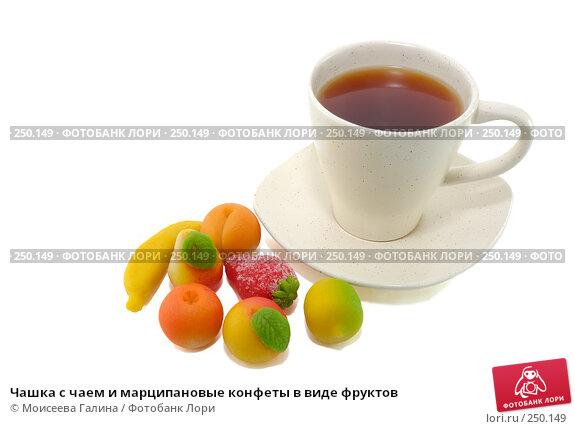 Чашка с чаем и марципановые конфеты в виде фруктов, фото № 250149, снято 20 января 2008 г. (c) Моисеева Галина / Фотобанк Лори