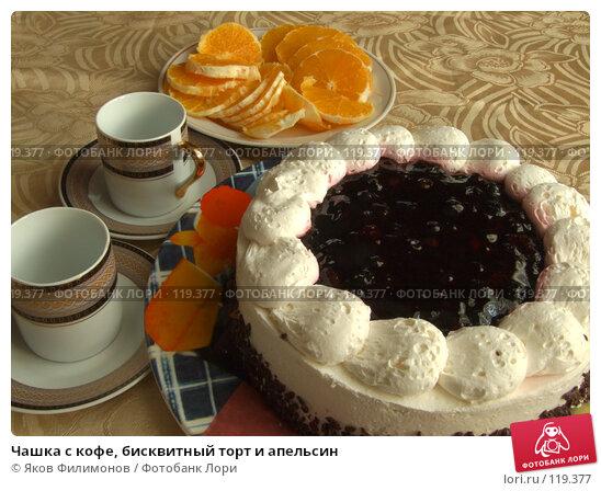 Чашка с кофе, бисквитный торт и апельсин, фото № 119377, снято 11 ноября 2007 г. (c) Яков Филимонов / Фотобанк Лори