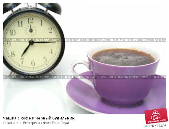 Чашка с кофе и черный будильник, фото № 90893, снято 27 сентября 2007 г. (c) Останина Екатерина / Фотобанк Лори