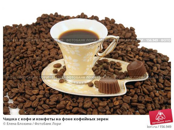 Чашка с кофе и конфеты на фоне кофейных зерен, фото № 156949, снято 18 декабря 2007 г. (c) Елена Блохина / Фотобанк Лори