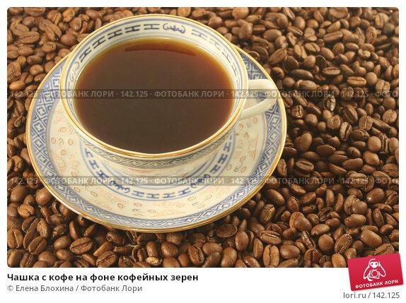 Чашка с кофе на фоне кофейных зерен, фото № 142125, снято 7 декабря 2007 г. (c) Елена Блохина / Фотобанк Лори