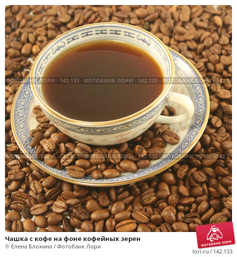 Чашка с кофе на фоне кофейных зерен, фото № 142133, снято 7 декабря 2007 г. (c) Елена Блохина / Фотобанк Лори