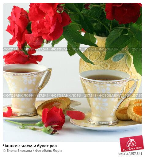Чашки с чаем и букет роз, фото № 257541, снято 27 июня 2007 г. (c) Елена Блохина / Фотобанк Лори