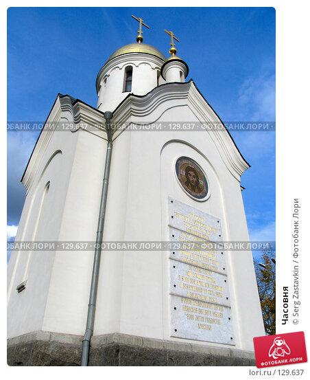 Часовня, фото № 129637, снято 7 октября 2004 г. (c) Serg Zastavkin / Фотобанк Лори