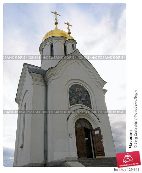 Часовня, фото № 129641, снято 7 октября 2004 г. (c) Serg Zastavkin / Фотобанк Лори