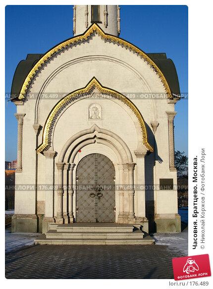 Часовня. Братцево. Москва., фото № 176489, снято 7 января 2008 г. (c) Николай Коржов / Фотобанк Лори