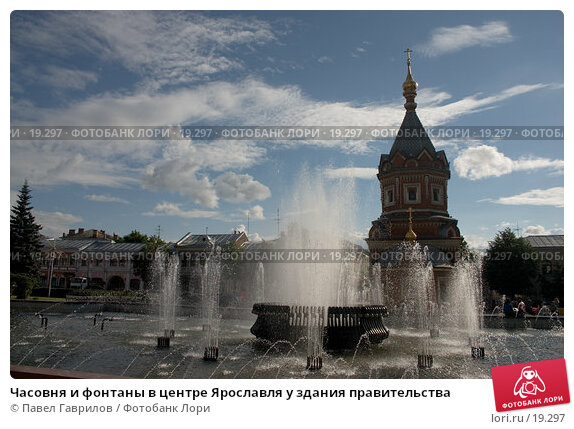 Часовня и фонтаны в центре Ярославля у здания правительства, фото № 19297, снято 20 июля 2006 г. (c) Павел Гаврилов / Фотобанк Лори