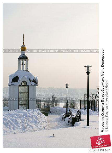 Часовня Ксении Петербуржской в г. Кемерово, фото № 194657, снято 10 января 2008 г. (c) Михаил Павлов / Фотобанк Лори