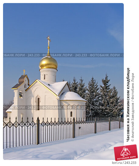 Часовня на Химкинском кладбище, фото № 243233, снято 18 февраля 2006 г. (c) Анатолий Заводсков / Фотобанк Лори